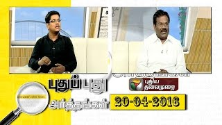 Pudhu Pudhu Arthangal 20th April 2016 – Puthiya Thalamurai TV