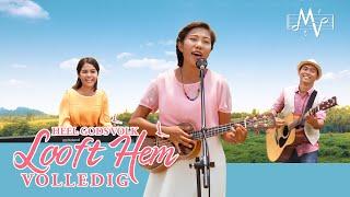 Christelijk lied 'Heel Gods volk looft Hem volledig' | Officiële muziek video