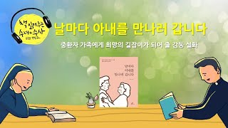 [책 읽어주는 수녀] 25. 날마다 아내를 만나러 갑니다