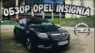 обзор Opel Insignia 2011. Насколько Немец!?