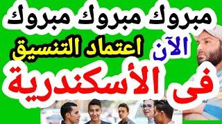 رسميا الآن اعتماد تنسيق محافظة الأسكندرية 2021