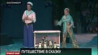 Юным свердловчанам подарили цирковую «Сказку о Царе Салтане»