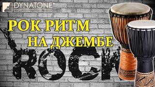 Как играть рок ритм на джембе | Видео уроки игры на джембе от Антонио Грамши.(Купить джембе: http://goo.gl/Cs5gol Урок № 5. Как играть рок ритм на джембе | Видео уроки игры на джембе от Антонио..., 2015-06-10T12:56:25.000Z)