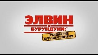 Элвин и бурундуки: Грандиозное бурундуключение (2015) трейлер к фильму