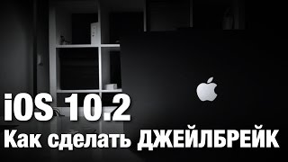 видео Плюсы и минусы Джейлбрейк (JailBreak).