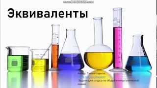 Общая и неорганическая химия. Эквиваленты: понятие, закон, задачи для студентов