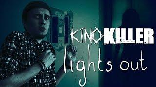 """Обзор фильма """"И гаснет свет"""" (И лампа не горит) - KinoKiller"""