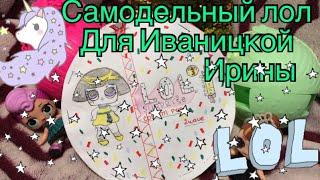 Видео для Иваницкой Ирины | самодельный сюрприз лол 3 серия 2 волна confetti pop