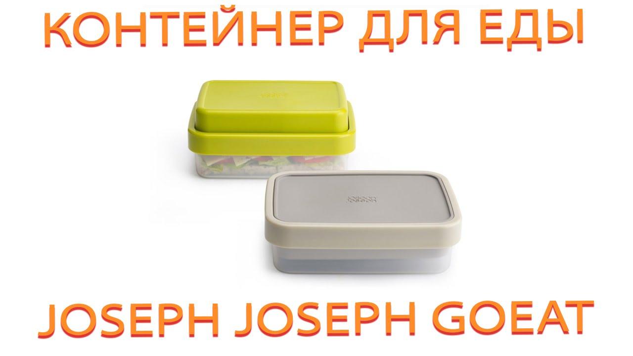 Контейнер для еды 2-в-1 <b>Joseph Joseph GoEat</b>™ Compact 2-in-1 ...