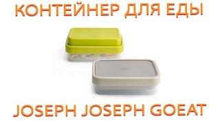 Контейнер для еды 2-в-1 Joseph Joseph GoEat™ Compact 2-in-1 Lunch Box видеообзор