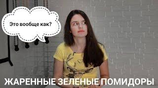 """Обзор книги """"Жаренные зеленые помидоры в кафе """"Полустанок"""""""""""