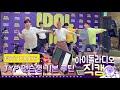 IDOL RADIO 200518 GOT7 X DAY6 ★JYP 연습생 기본 루틴★ /아이돌 라디오 직캠