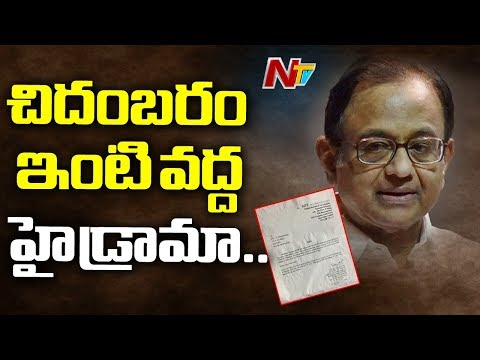 Supreme Court to Hear Chidambaram Bail Petition Shortly | INX Media Case | NTV