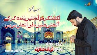 Lakh Shukar Jo Qum Tain Pandh Kar ke |Zawar Qurban Jafri|New Noha Muhram2021-22|Noha Masoma Qum Bibi