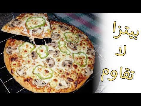 صورة  طريقة عمل البيتزا طريقة عمل البيتزا الفطر الرائعة - عجينة البيتزا بطريقة سهلة وسريعة طريقة عمل البيتزا من يوتيوب
