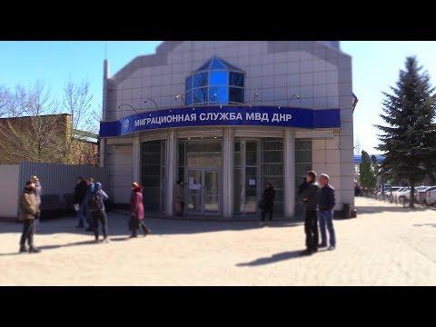 Сотрудники Миграционной службы МВД ДНР отвечают на вопросы граждан