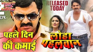 लोहा पहलवान - Loha Phalwan Opening Day Bhojpuri Box Office Collection - Pawan Singh