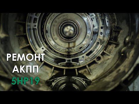 Ремонт АКПП ZF 5HP19 BMW 3-series