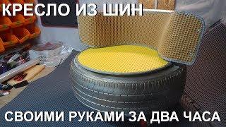 как из покрышек сделать кресло