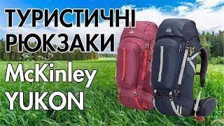 Туристичні трекінгові рюкзаки McKinley YUKON – 27.UA