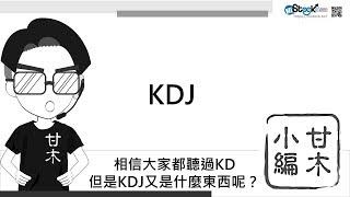 認識KDJ指標︱《3分鐘投資技巧》甘木小編
