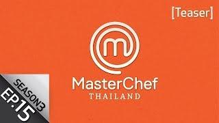 teaser-ep-15-masterchef-thailand-season-3-สัปดาห์นี้กับ-5-คนสุดท้ายในรอบ-semi-final