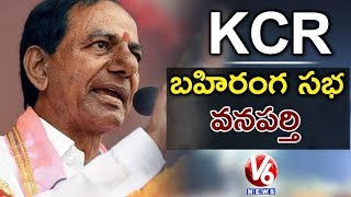 CM KCR Full Speech At Wanaparthy TRS Public Meeting | Parliament Election Campaign 2019 | V6 News