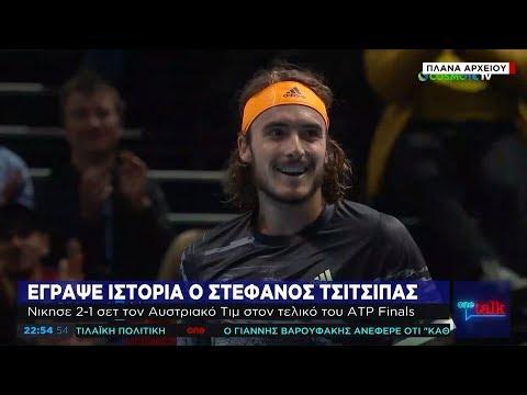 Έγραψε ιστορία ο Τσιτσιπάς! – Κέρδισε τον Ντομινίκ Τιμ και κατέκτησε το ATP Finals (VIDEO)