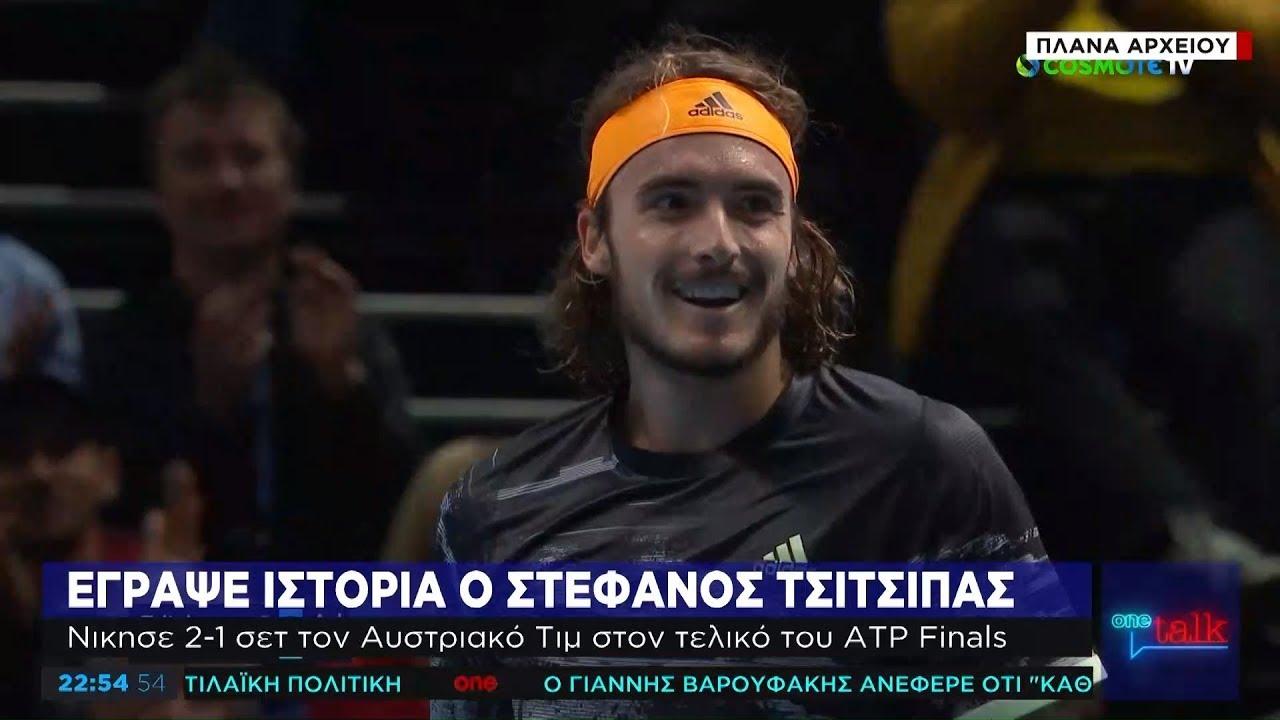 Στην κορυφή ο Στέφανος Τσιτσιπάς - Κατέκτησε το ATP στο Λονδίνο - YouTube