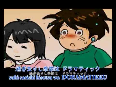 omoide wa okkusenman Karaoke
