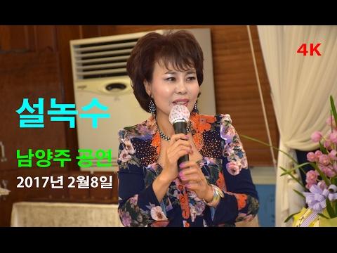 설녹수 - (4K) 남양주 공연 (2017년 2월8일)
