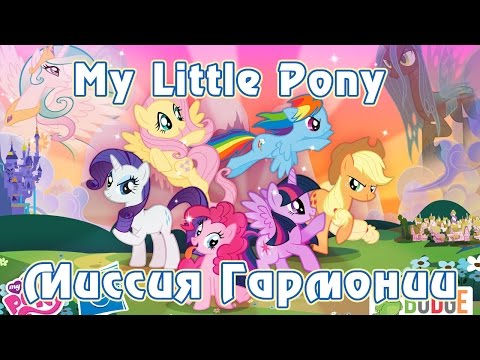 Игра My Little Pony: Миссия Гармонии (Harmony Quest) - часть 1