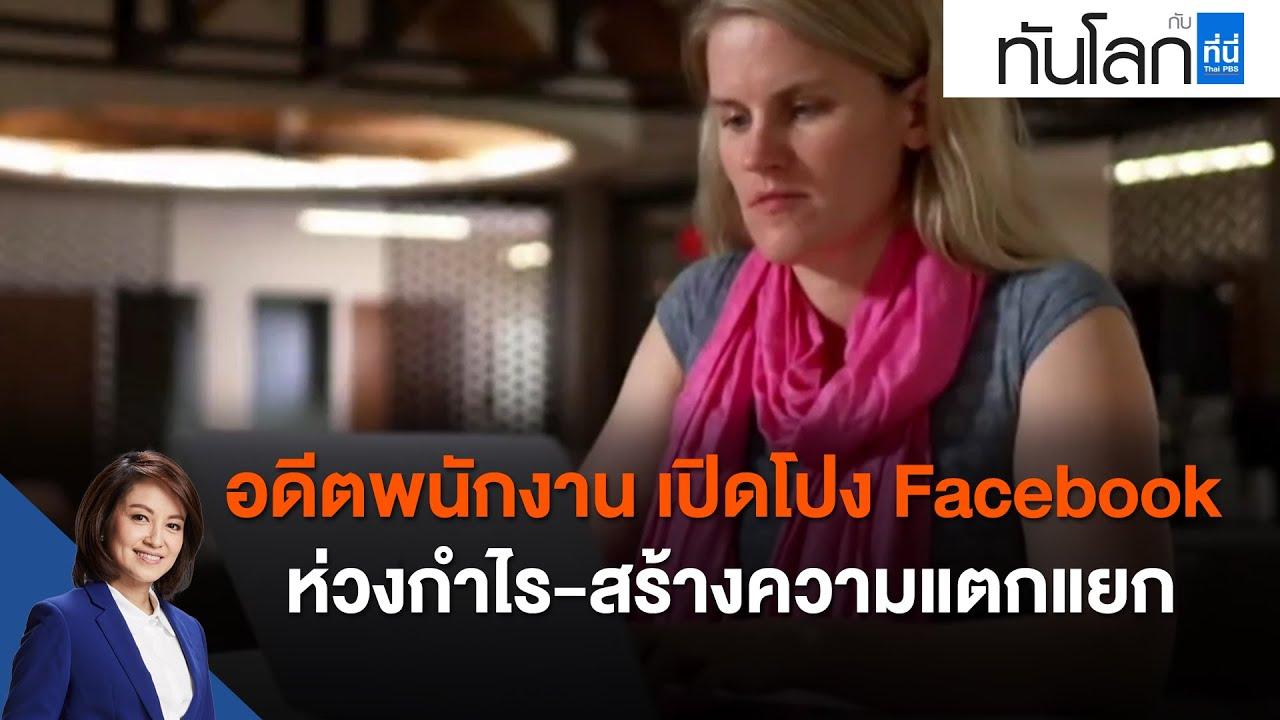อดีตพนักงาน เปิดโปง Facebook ห่วงกำไร-สร้างความแตกแยก : ทันโลก กับ ที่นี่ Thai PBS (5 ต.ค. 64)