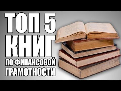 ТОП 5 КНИГ
