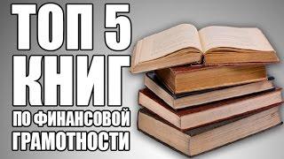ТОП 5 КНИГ по финансовой грамотности | TOP 5 BOOKS on financial literacy(, 2014-10-07T16:47:41.000Z)