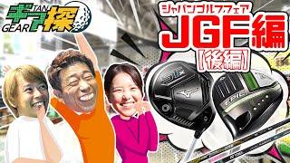 【最新のギアや爆笑のゲストが登場!JAPAN GOLF FAIR2021後編!原口も驚愕したギア&ゲストとは?!】