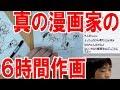 キャリア20年!真の漫画家・ピョコタンの6時間ぶっ通し作画配信!【マニア向け動画】