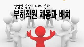 효율적인 부하직원 채용과 배치