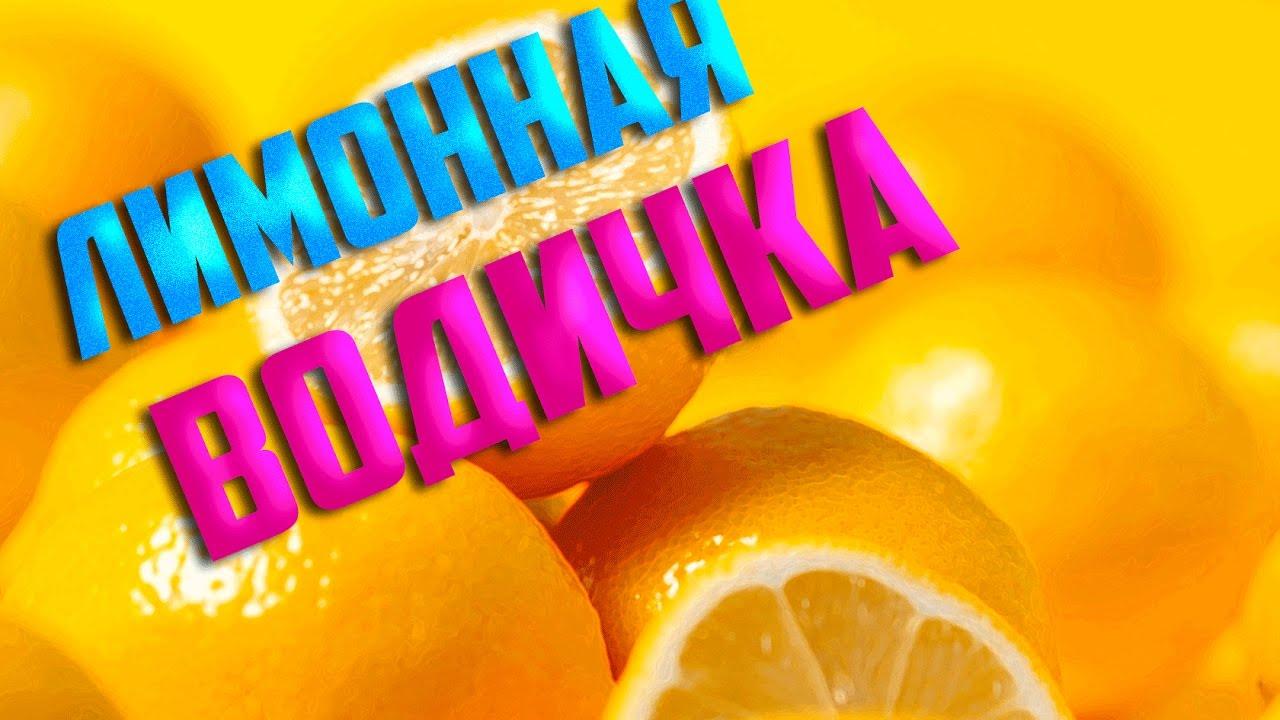 Как сделать лимонную воду фото 978