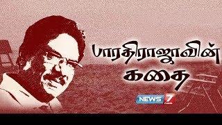 பாரதிராஜாவின் கதை | A story by news7 tamil about Bharathiraja