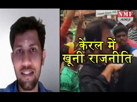BJP activist का brutal Murder, Kerala में आज 12 घंटे की strike