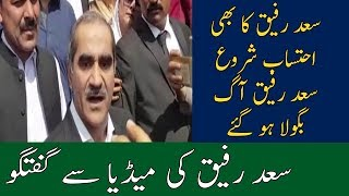 Khawaja Saad Rafiq Media Talk | 22 March 2018 | Neo News