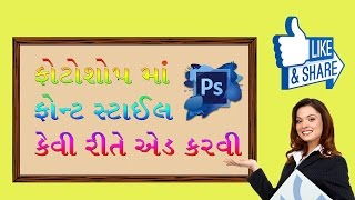 How To Add and  Install style In Photoshop [ Gujarati Videos ]