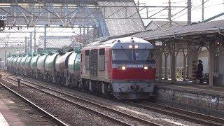 関西本線 DF200 石油タンク貨物列車