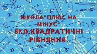 №634. Мерзляк. 8 клас. Алгебра. Розв'язати квадратне рівняння. (урок українською мовою)