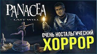 Верните мне мой 2011! ● Panacea -Last Will-
