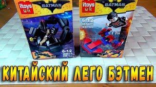 КИТАЙСКИЙ ЛЕГО БЭТМЕН НЕ ПРОТИВ СУПЕРМЕНА - ПОДДЕЛКИ МИНИФИГУРКИ LEGO BATMAN