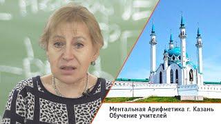 Ментальная Арифметика Казань | Обучение учителей | АйТи школа ОРБИТА