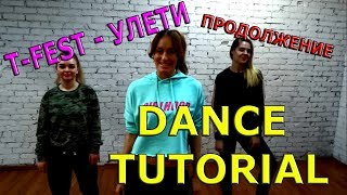 20.2. ТАНЦЫ. ОБУЧАЮЩИЙ УРОК! Учим лёгкий танец. T-Fest - Улети.