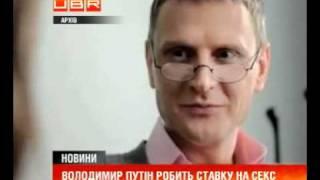 Вибори у Росії: Путін робить ставку на секс